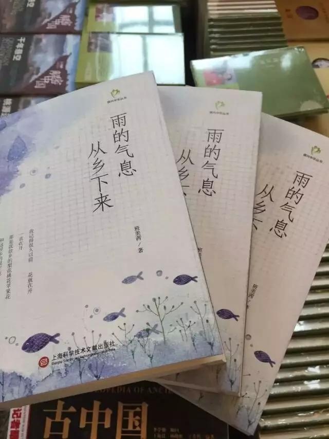 【渔舟】秋天的书(组诗)